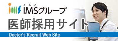 IMSグループ 医師採用サイト