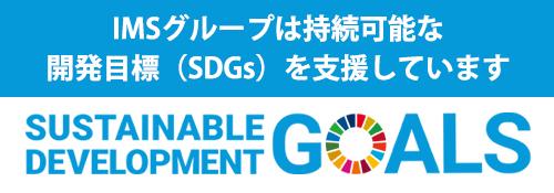 IMSグループのSDGsへの取り組み