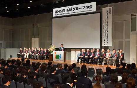 第45回IMSグループ学会