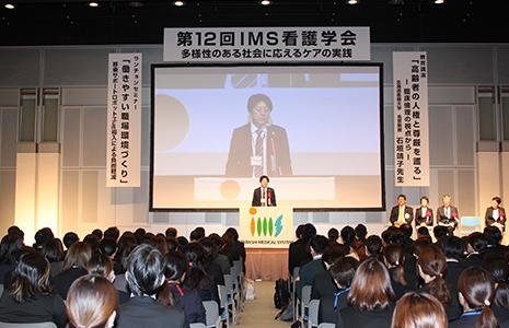 第12回IMS看護学会