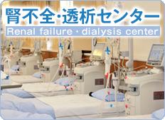 腎不全・透析センター